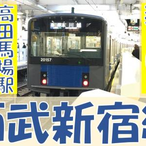 【YouTube】電車たのしい!西武新宿線(高田馬場駅~新宿駅)