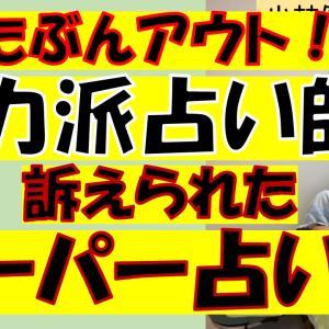 【YouTube】実力派占い師に訴えられたスーパー占い師