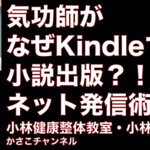 【コラボ】かさこさんのYouTubeチャンネルに出演しました
