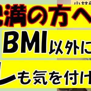 【YouTube】【メタボの方へ】BMI以外にもコレに気を付けて!
