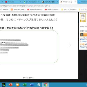 【大失敗!】AmazonKindle電子書籍で文字化け