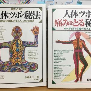 【おすすめ書籍】『人体ツボの秘法』佐藤久三先生