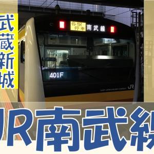【YouTube】【JR南武線】武蔵新城駅から登戸駅まで先頭車両で撮影