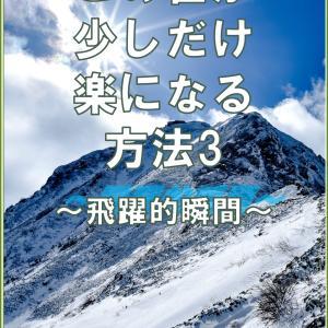 【電子書籍】『この世が少しだけ楽になる方法3~飛躍的瞬間~』