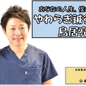 【YouTube】紹介 やわらぎ鍼灸整体院:鳥居亮介先生