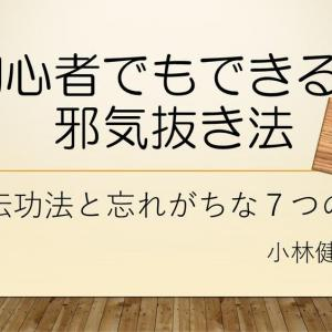 【限定割引!】電子書籍note『初心者でもできる!邪気抜き法~秘伝功法と忘れがちな7つ』