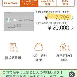 2019年6月 来月のクレジットカード借金返済額