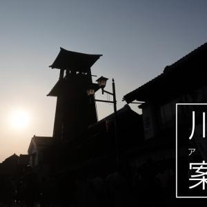 小江戸川越への行き方!【所要時間,運賃,東京都心からのアクセスガイド】