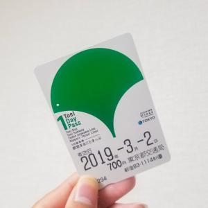 地下鉄&路線バスで東京巡り!都営まるごときっぷ【金額,購入場所,使い方】