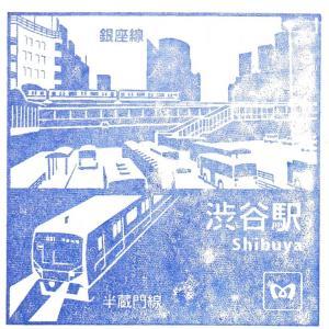 東京メトロ駅スタンプコレクション.01【銀座線】