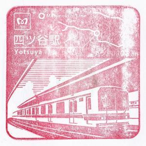 東京メトロ駅スタンプコレクション.02【丸の内線】