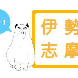 『まわりゃんせ』で伊勢鳥羽志摩を巡る旅①しまかぜ予約・乗車編