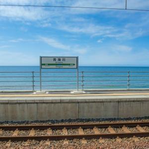 JR信越本線 青海川駅~日本海を一望できる絶景駅~/訪問記&画像