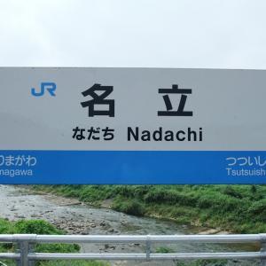 JR旧北陸本線 名立駅~トンネルに挟まれた無人駅/訪問記&画像