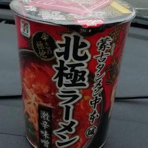 蒙古タンメン【北極】を食べてみた! 辛さやばすぎ!!