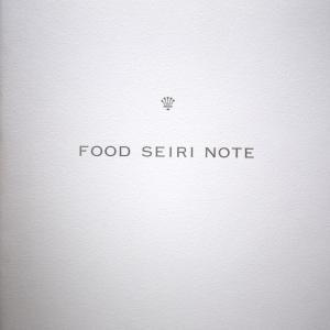 2020/2/18(火)FOOD SEIRI NOTE講座|ご案内