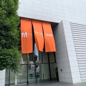 ヤマザキマザック美術館へ行って来ました