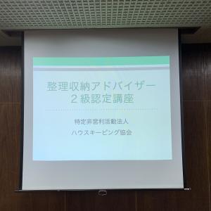 整理収納アドバイザー2級認定講座|リアル開催しました