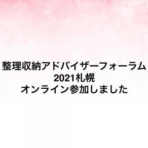 整理収納アドバイザーフォーラム2021 in 札幌|オンライン参加しました