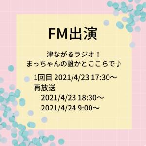 明日 FM出演します