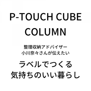 brother P-TOUCH CUBE コラムのご案内