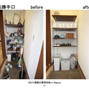 整理収納レッスン|キッチン隣のお勝手口