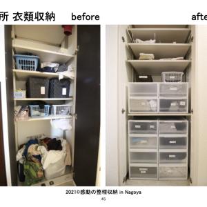 整理収納レッスン|洗面所_衣類収納 扉を外しました