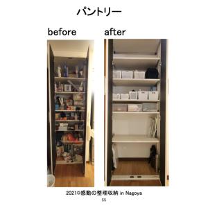 整理収納レッスン|キッチン_パントリー