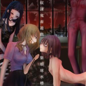 【発売中】奴隷鬼畜遊戯【包茎鬼畜遊戯/完全版】