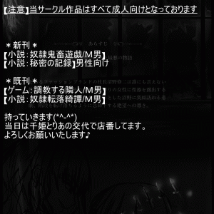 【イベント・即売会】3月28日夢メッセみやぎ【仙台コミケ263 春まつり2021】に参加します。