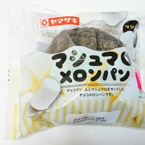 ヤマザキ マシュマロメロンパン