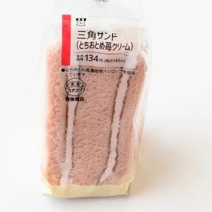 ローソン 三角サンド(とちおとめ苺クリーム)