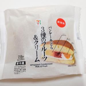 セブンイレブン パンケーキどら3種のフルーツ&クリーム
