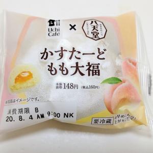 ローソン Uchi Cafe×八天堂 かすたーどもも大福