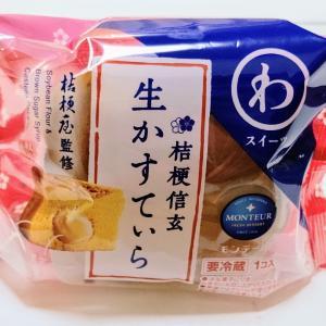 モンテール 【わスイーツ】桔梗信玄・生かすてぃら
