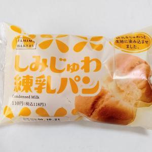ファミマ しみじゅわ練乳パン