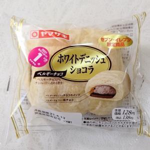 セブンイレブン限定商品 ヤマザキ 「ホワイトデニッシュショコラ~ベルギーチョコ~」