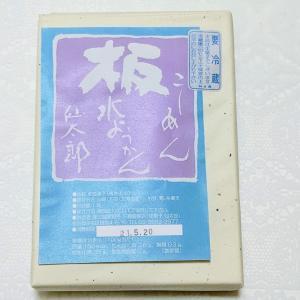仙太郎 板水ようかん(こしあん)