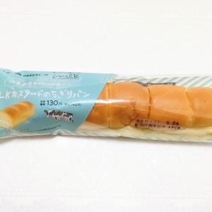 LAWSON BAKERY×生クリーム専門店MILK「MILKカスタードのちぎりパン」
