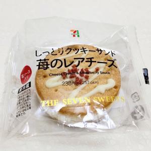セブンイレブン しっとりクッキーサンド「苺のレアチーズ」