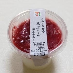 セブンイレブン とろーり食感葛ぷりん 苺&みるく