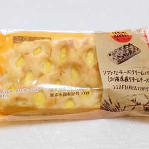 ファミマ ソフトなチーズクリームパン(北海道産クリームチーズ)