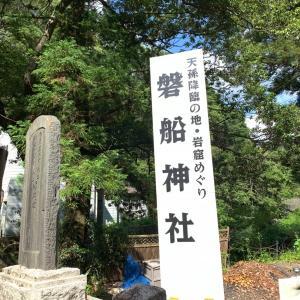 ニギハヤヒ様に会いたくて 〜大阪 磐船神社①〜