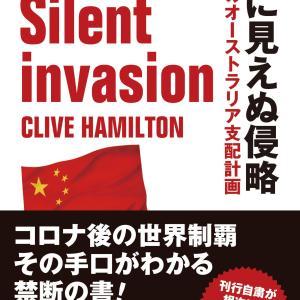 日本国民が直面する「中国の夢」という危機。アメリカはマジなのです(`・ω・´)