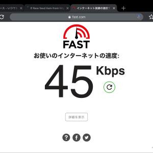 めっちゃWi-Fi 全然つながらない(遅い)