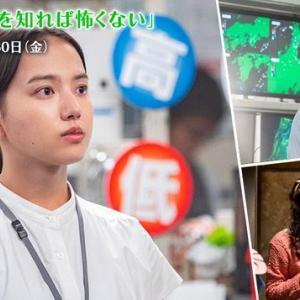 東京オリンピックの競技中継のため、放送時間が変更される場合があります🌈連続テレビ小説「おかえりモネ」