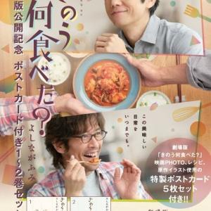 10/13(水) 劇場版『#きのう何食べた?』 📌 関連本3冊 発売決定📌
