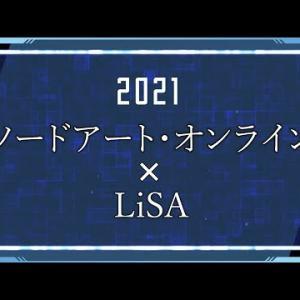 """""""LiSA×『ソードアート・オンライン』 主題歌 MUSiC CLiP集"""" が公開!"""