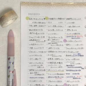 【つぼみ手帳】「かなえるリスト」