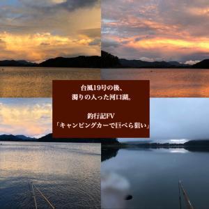 台風19号の後、濁りの入った河口湖。⭐️釣行記FV公開中⭐️